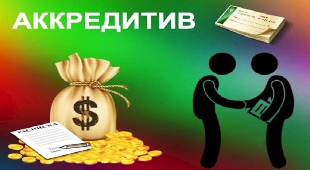 Что такое аккредитив и как он помогает обезопасить передачу денег при сделке