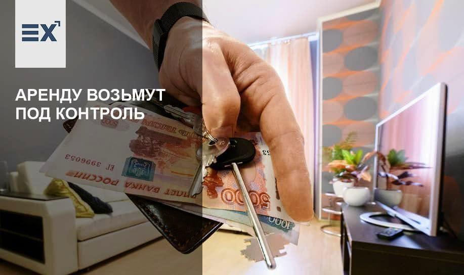 Власти готовят арендодателям «цифровой концлагерь»