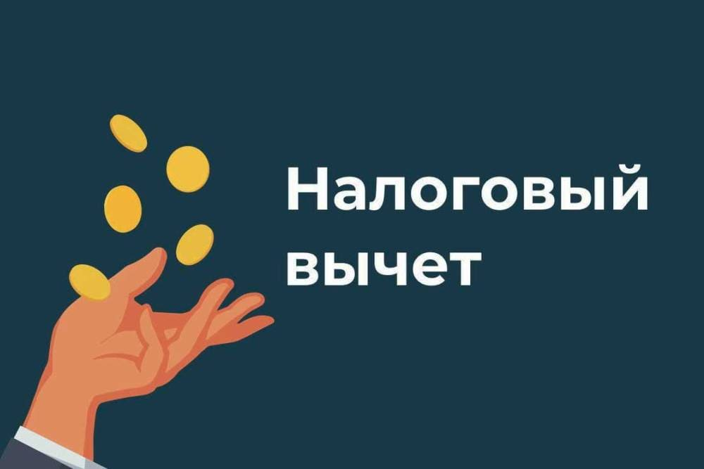 Налоговый вычет по ипотеке можно будет получить за полтора месяца