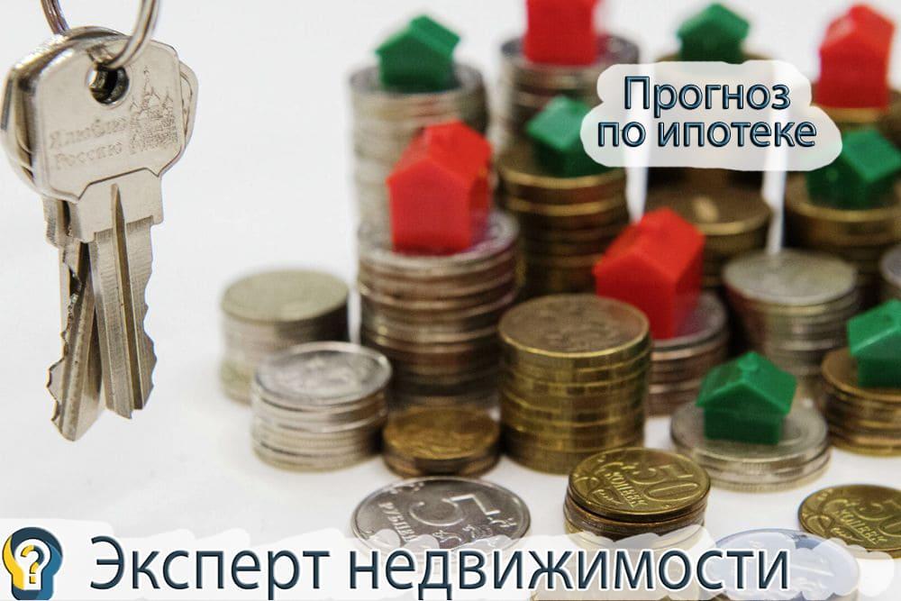 2021 год — сложный на прогнозирование ипотечного рынка