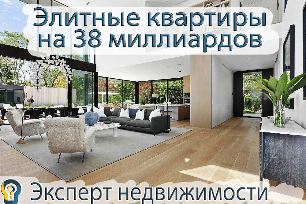 Неизвестные купили вМоскве элитных квартир на38миллиардов рублей