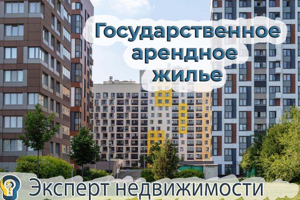 Государственное арендное жилье