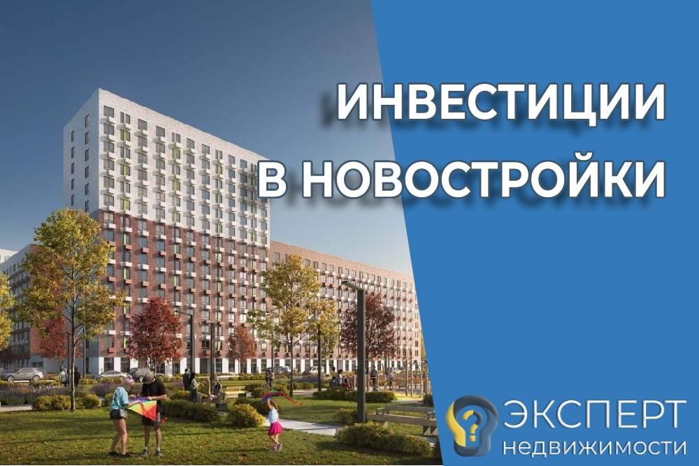 Рекордная доля инвесторов в новостройках зафиксирована в Москве