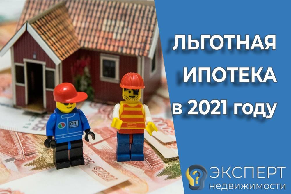 Льготная ипотека в 2021 году: доводы «за» и «против»