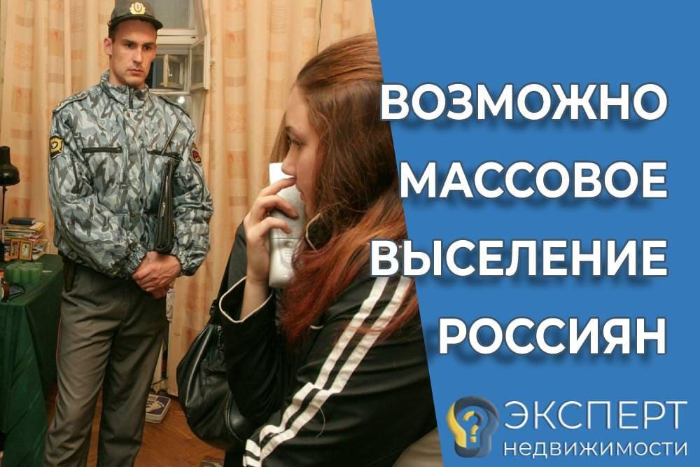 Россиян предупредили о риске массового выселения из квартир