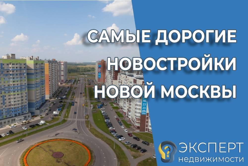 Аналитики определили районы Новой Москвы, где расположены наиболее дорогие новостройки
