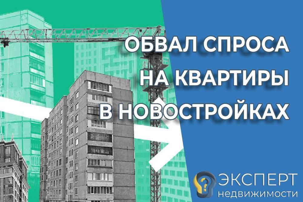 Обвалился спрос на квартиры в новостройках