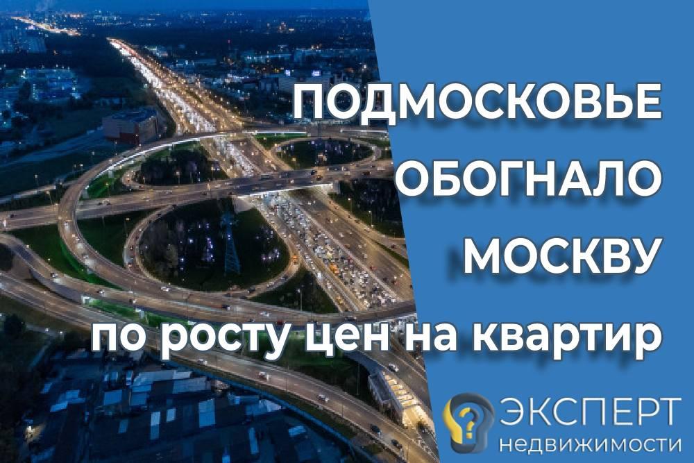 Подмосковье обогнало Москву по росту цен на жилье