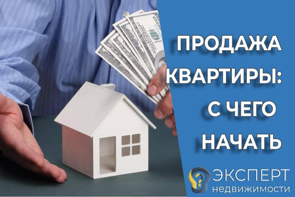 Продажа квартиры. С чего начать