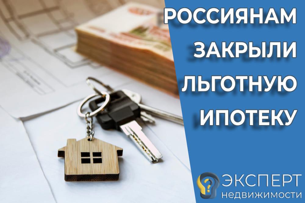 Россиянам закрыли льготную ипотеку под 6,5%