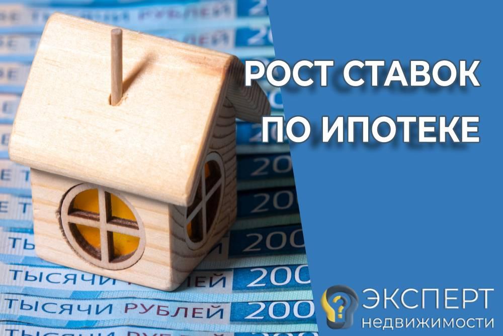 Рост ставок и льготы: как изменения в ипотеке повлияли на рынок жилья