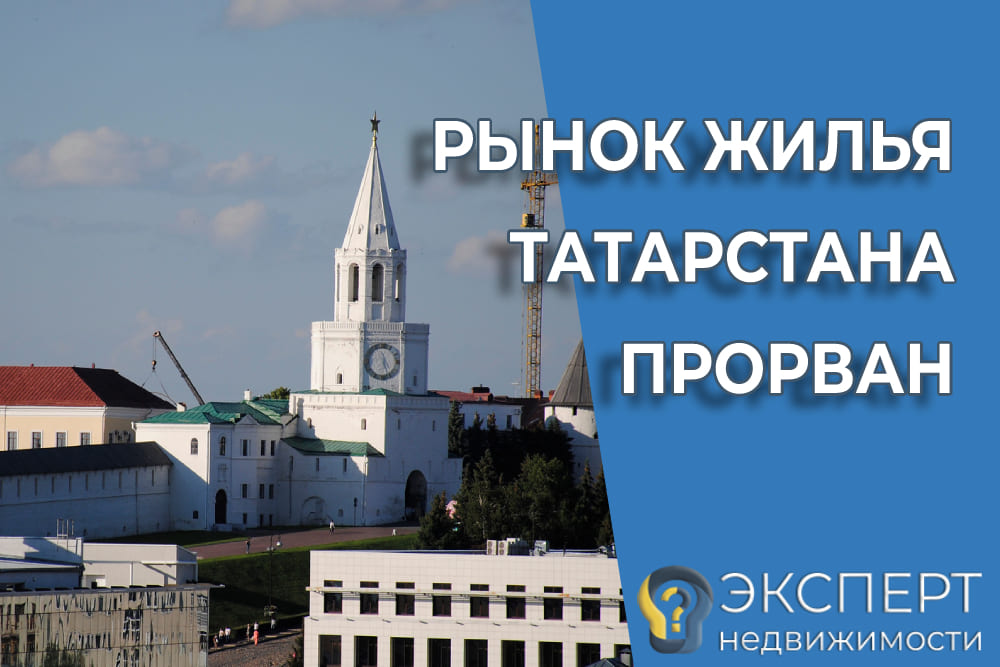 Холодный майский душ рынок жилья Татарстана прорван на трех фронтах – держится лишь ипотека