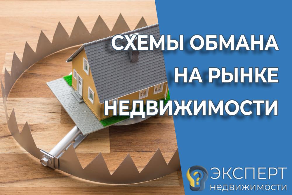 Эксперт назвал распространенные схемы обмана на рынке недвижимости