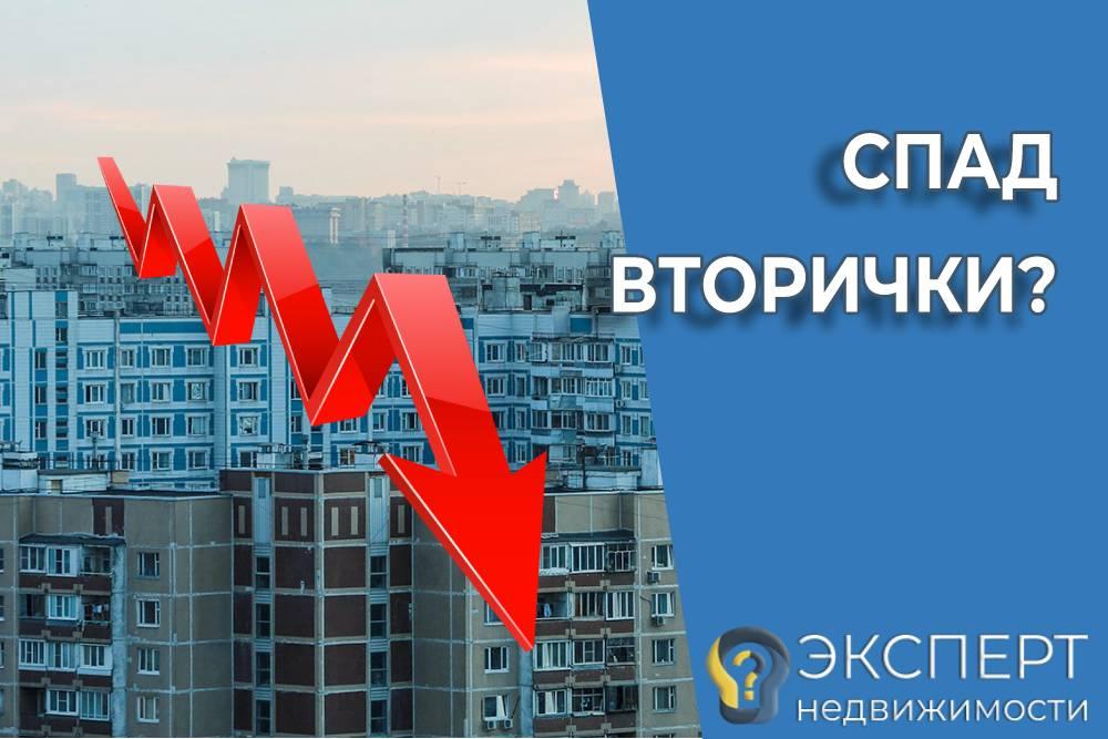 Московский вторичный рынок недвижимости находится на грани серьезного спада