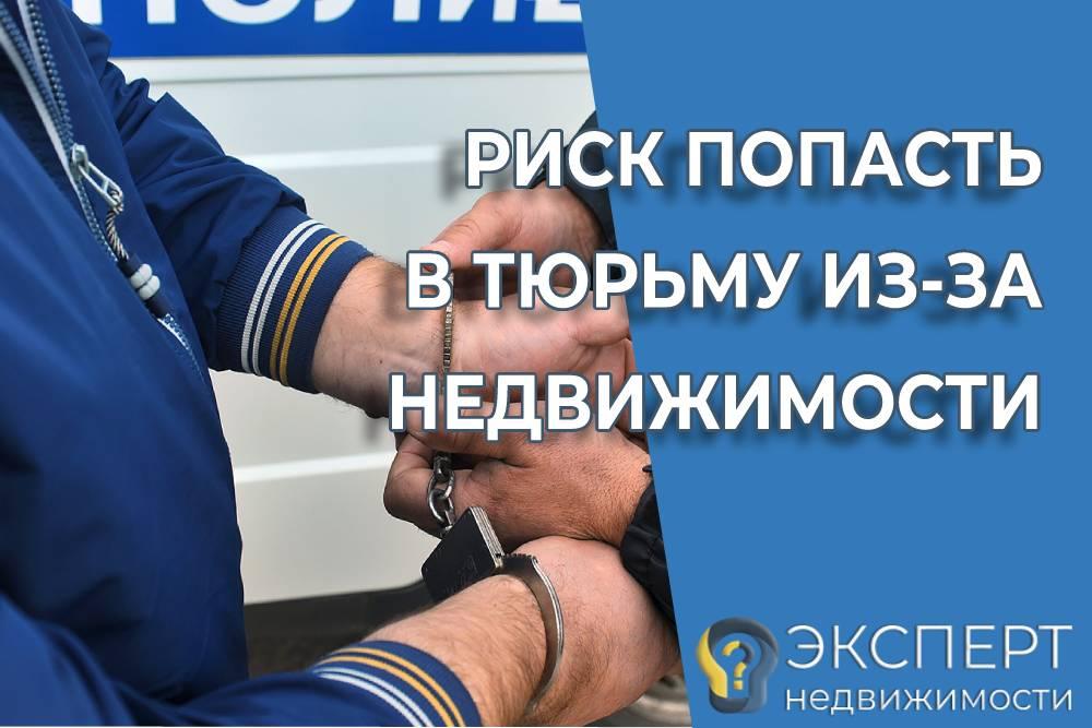 Россиян предупредили о риске попасть в тюрьму из-за недвижимости