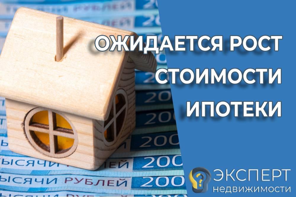 С сентября россиян ожидает увеличение процентной ставки по ипотеке