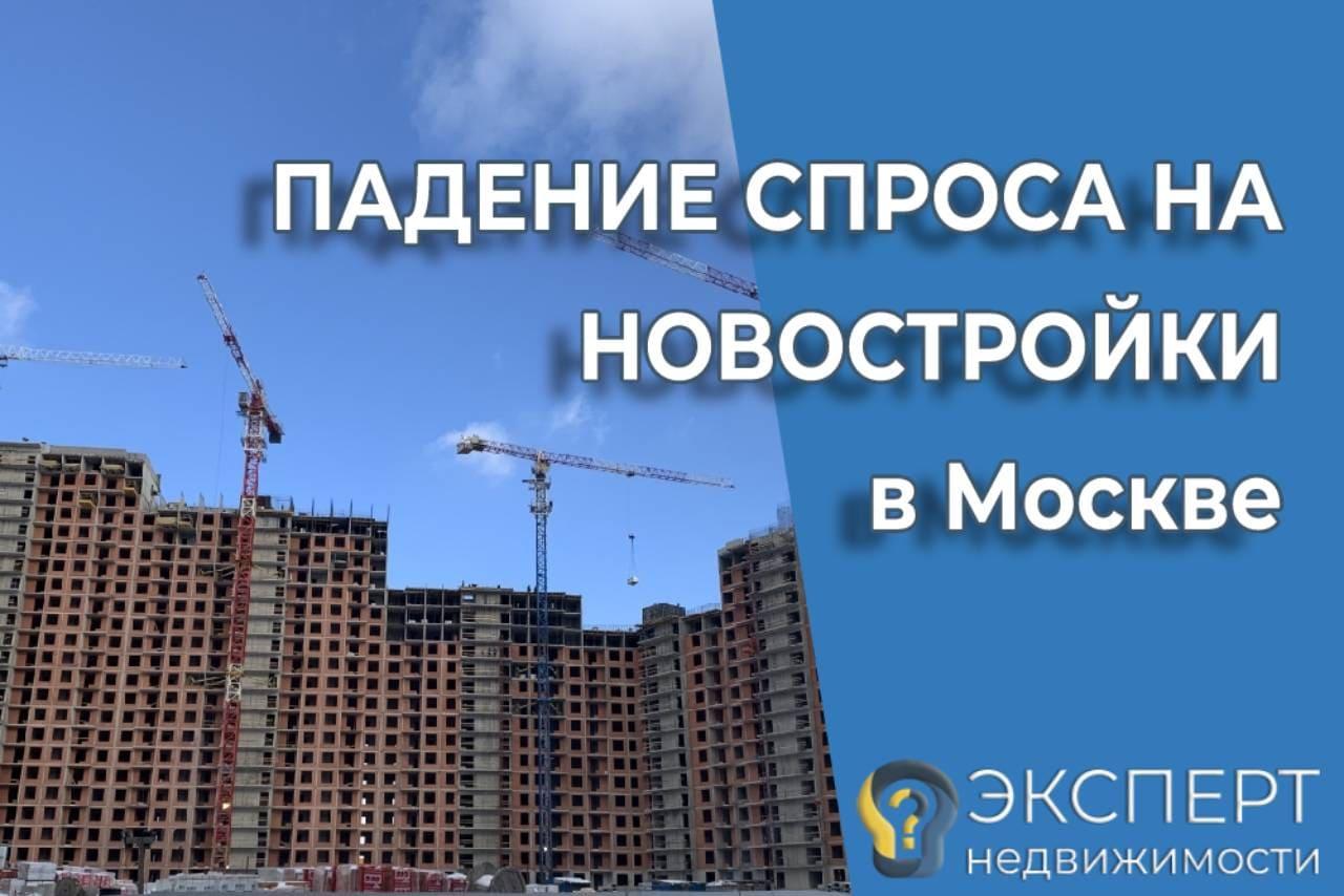 В Москве зафиксировано падение спроса на новостройки
