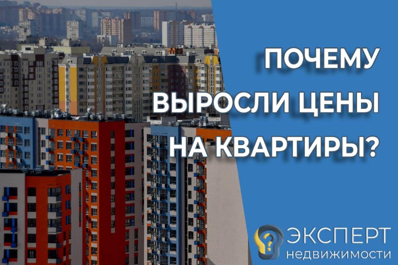 Почему резко выросли цены на квартиры: мнение специалистов
