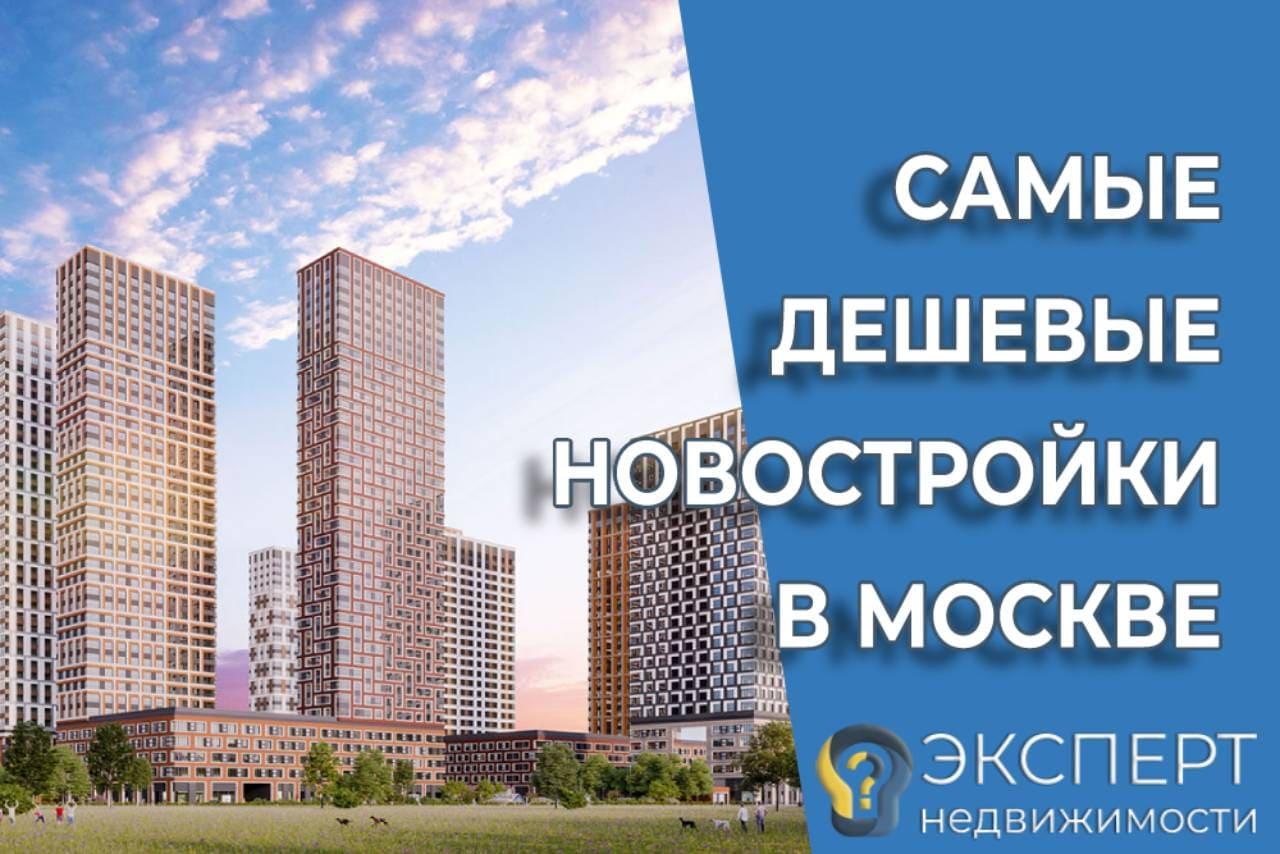 Названы самые дешевые квартиры в новостройках центра Москвы