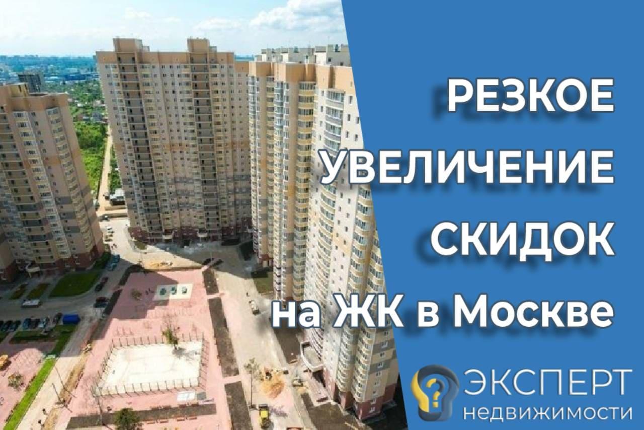 Аналитики зафиксировали резкое увеличение скидок на ЖК в Москве
