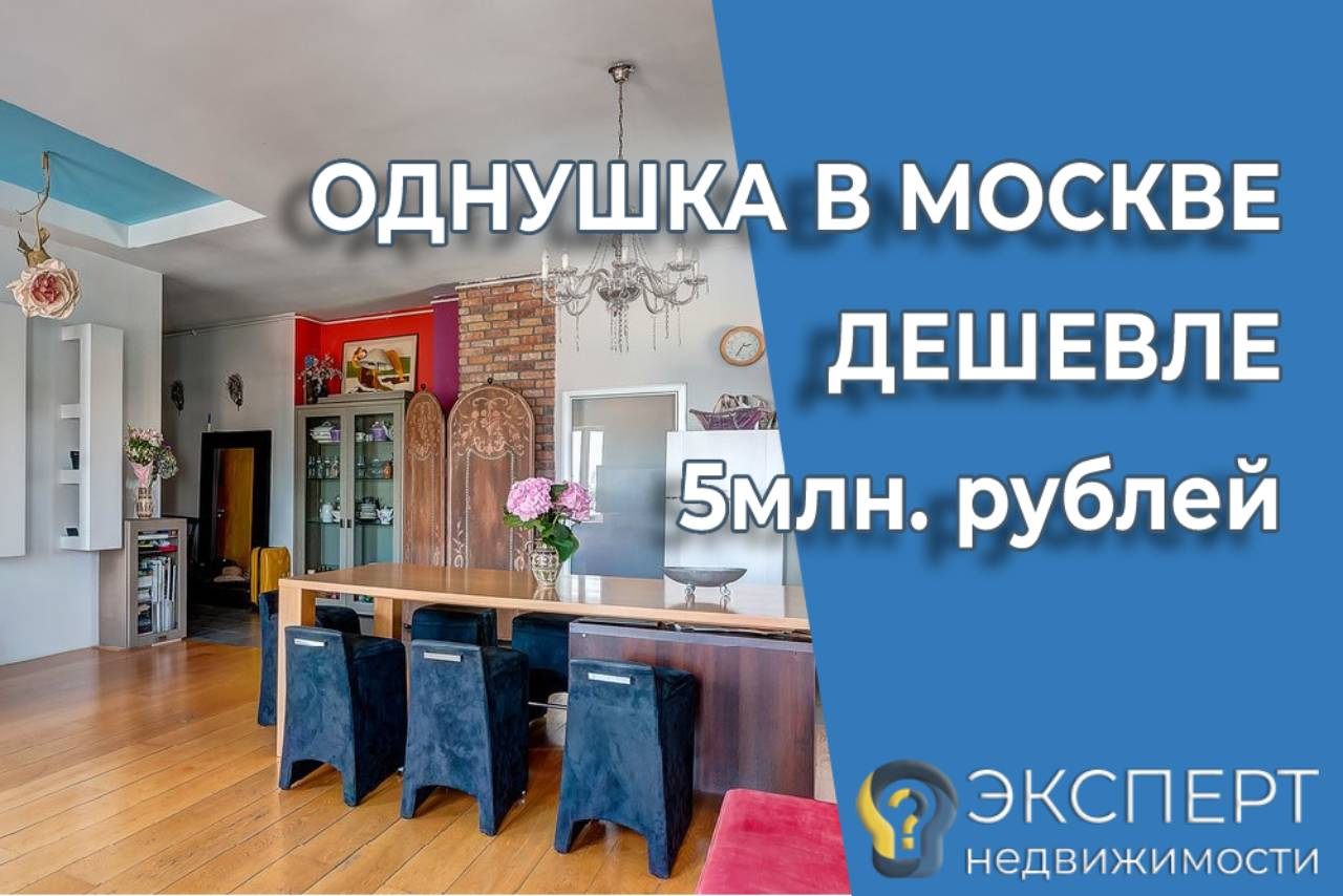 Где в Москве можно купить однушку дешевле 5 млн. Список новостроек