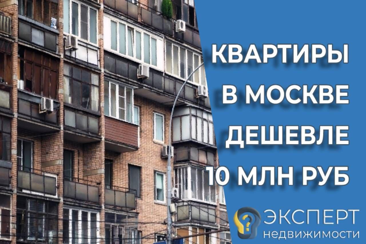 Квартиры в москве дешевле 10 миллионов