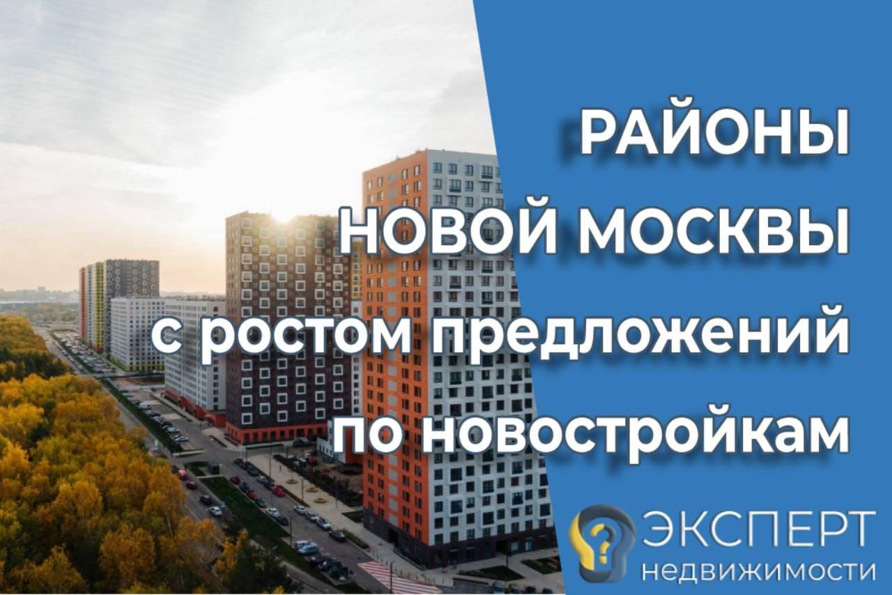 Районы Новой Москвы с наибольшим ростом предложения новостроек