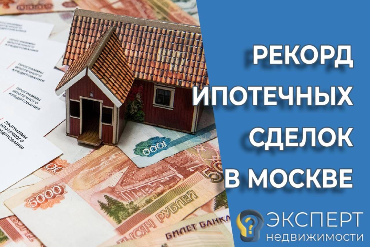 Зафиксировано рекордное количество ипотечных сделок в Москве