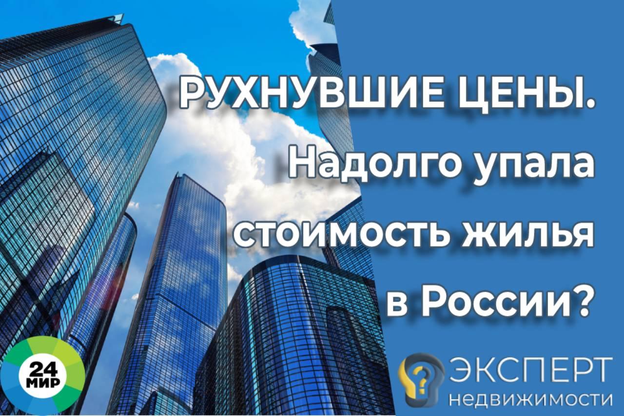 Надолго упала стоимость недвижимости в России?