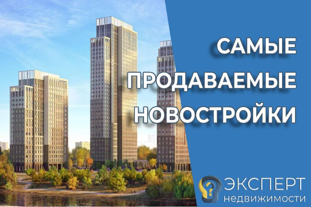 Наиболее ликвидные новостройки бизнес-класса в Москве