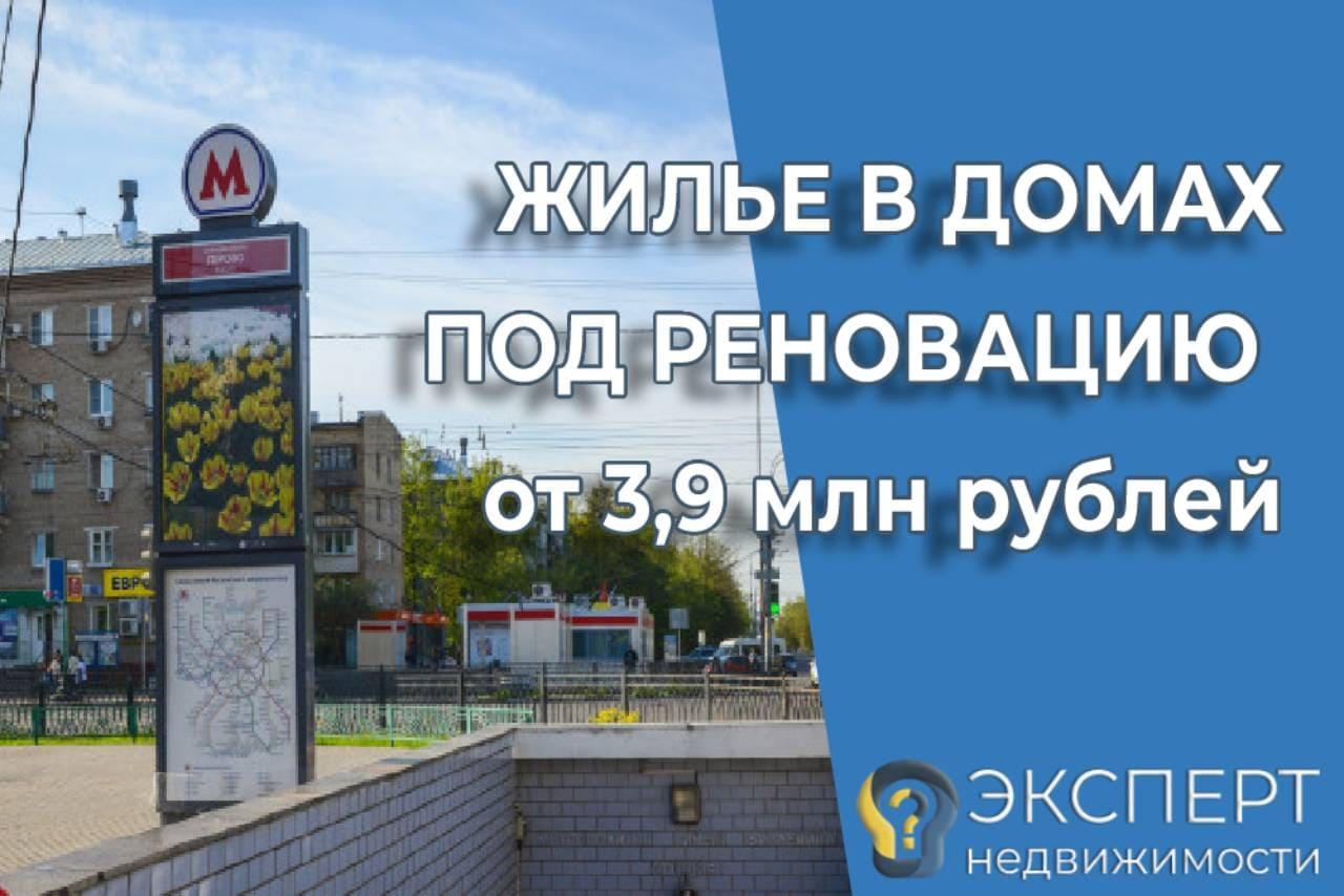 Москва выставила на торги жилье в домах под реновацию от 3,9 млн рублей
