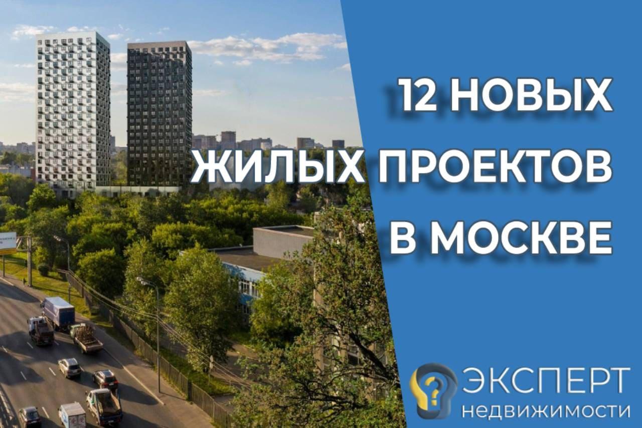 Местоположение и цены 12 новых жилых проектов столицы