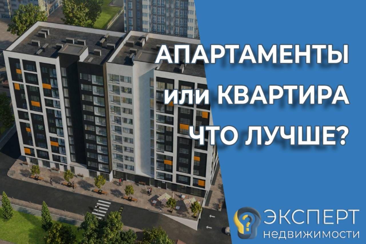 Сравниваем апартаменты и квартиры: во что лучше инвестировать