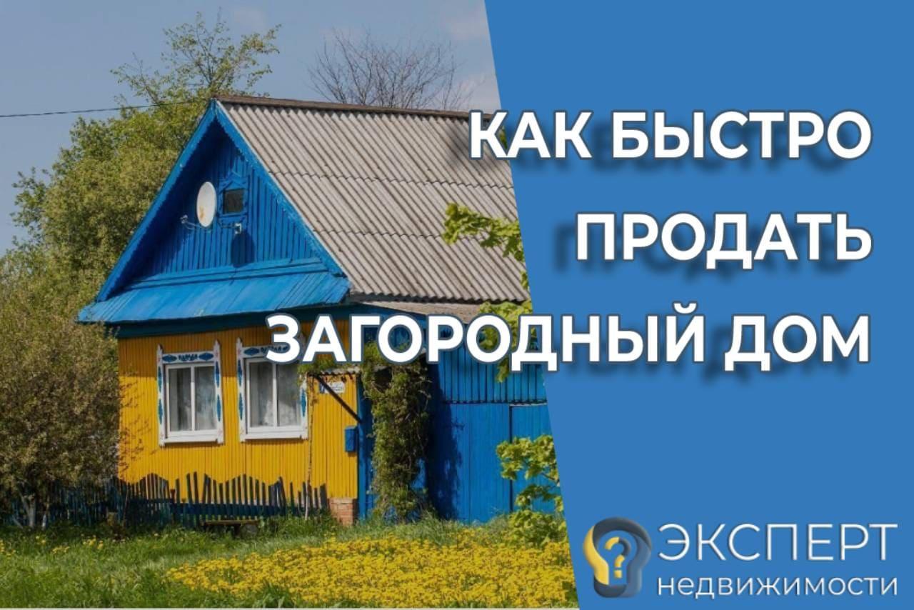 Быстро продать загородный дом: инструкция для собственника