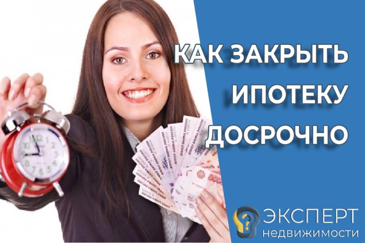 Погашение ипотеки раньше срока. 4 варианта сокращения срока кредитования