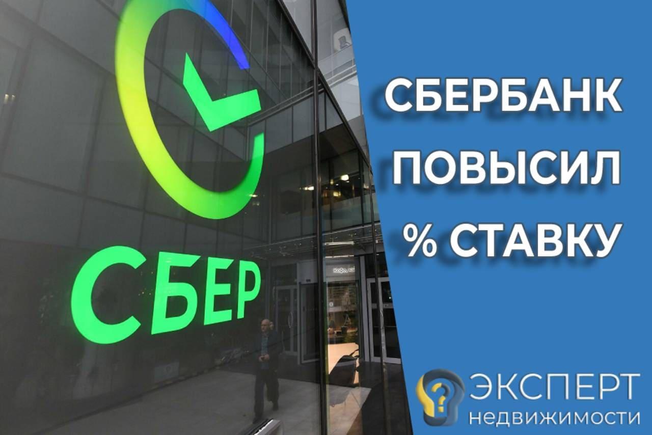 Повышение процентных ставок на ипотеку от Сбербанка