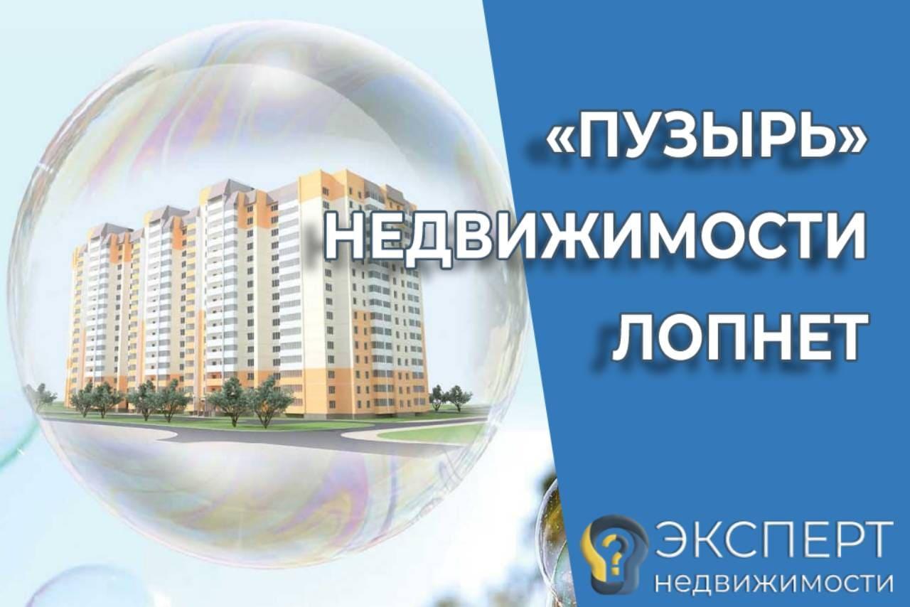 «Пузырь» недвижимости лопнет