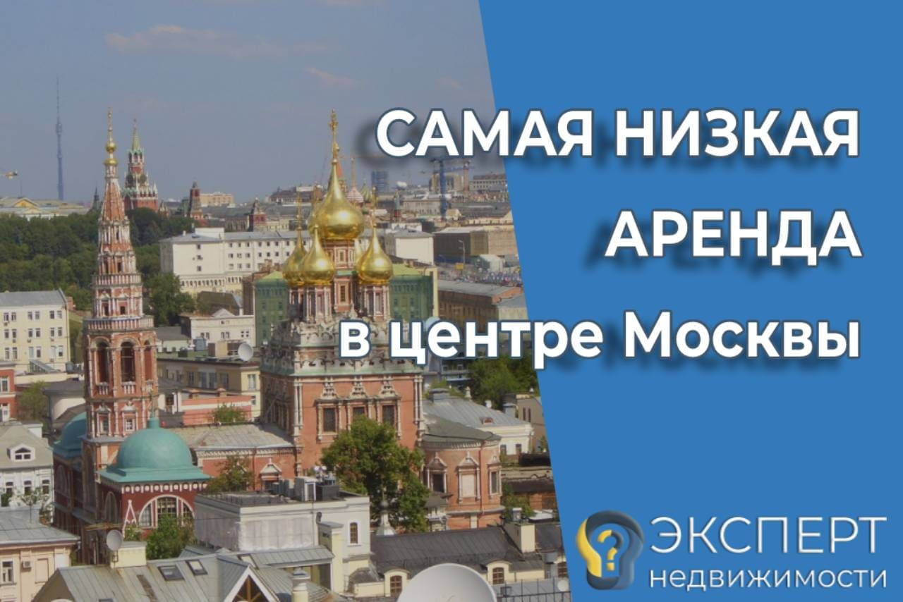 Центральные районы Москвы с самой низкой арендой жилья