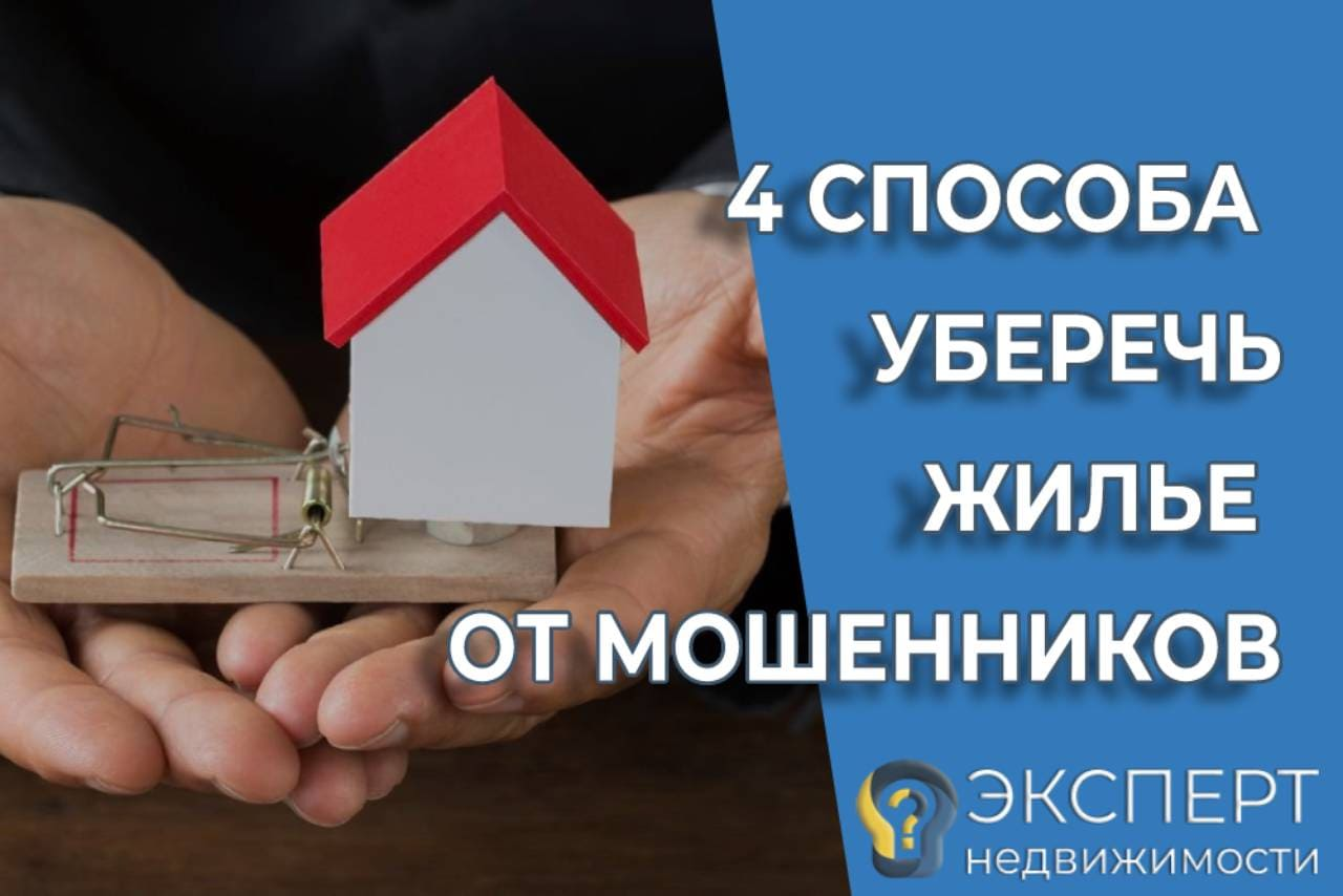 Четыре способа уберечь жилье от аферистов