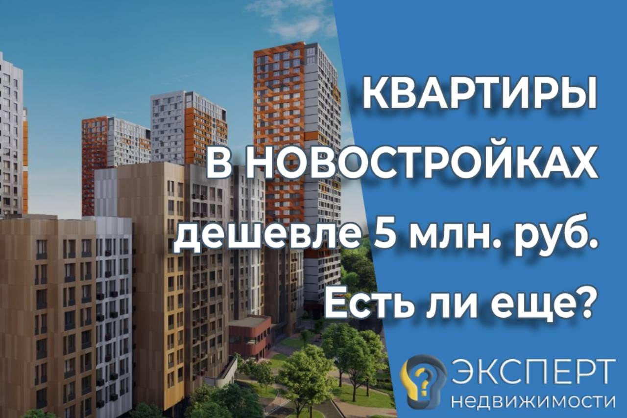 В Москве распроданы квартиры комфорт-класса дешевле 5 млн рублей